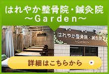 はれやか整骨院・鍼灸院 ~Garden~